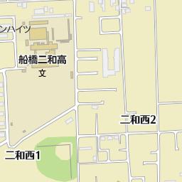 船橋市立二和小学校の地図:マピ...