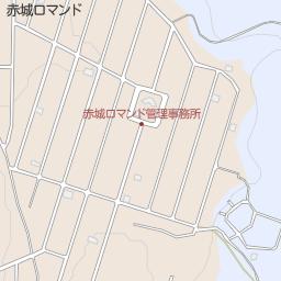 赤城 ロマンド