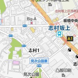坂上 志村