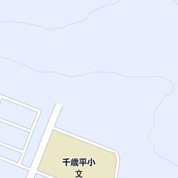 六ヶ所村立千歳平小学校(上北郡六ヶ所村/小学校)の地図|地図マピオン