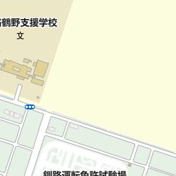 北海道釧路鶴野支援学校(釧路市/特別支援学校(養護学校・ろう学校・盲 ...