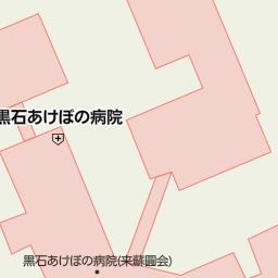 あけぼの 病院 黒石